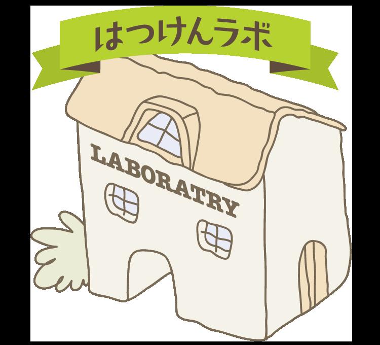研究所の情報